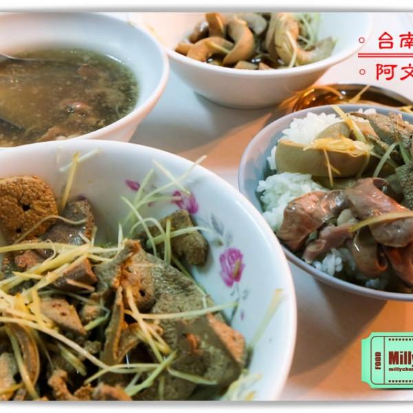 台南市 美食 餐廳 中式料理 台菜 阿文豬心冬粉