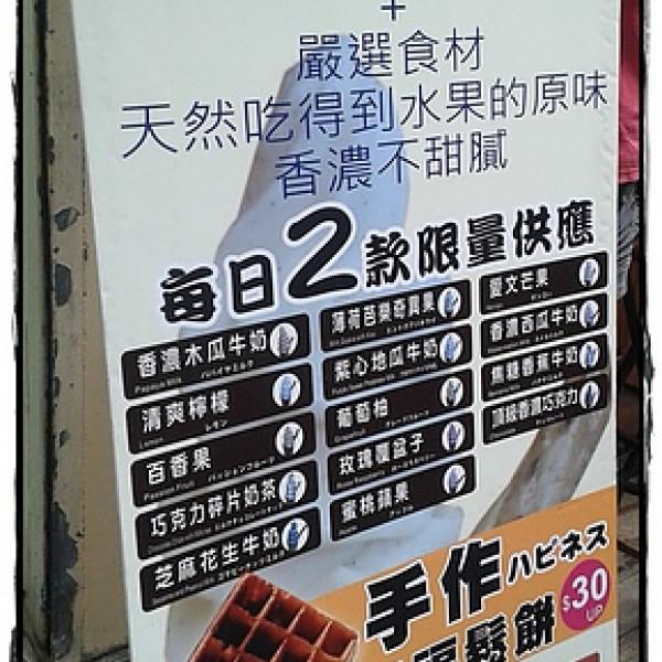 台北市 美食 餐廳 飲料、甜品 冰淇淋、優格店 冷之果-手作幸福霜淇淋
