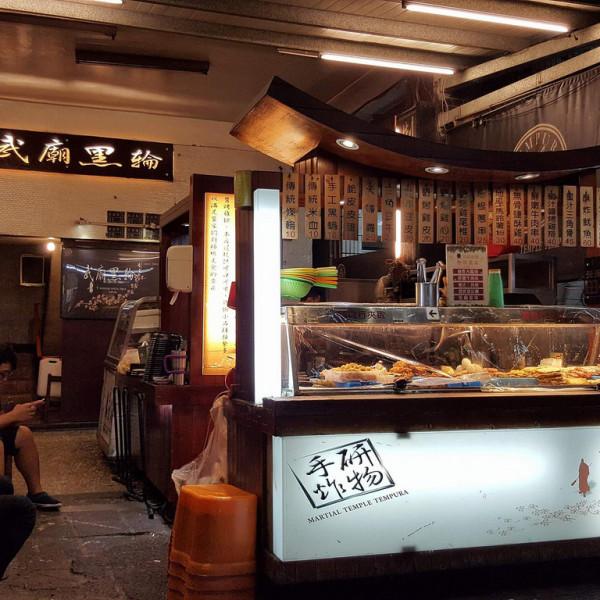 高雄市 美食 攤販 甜不辣、關東煮 武廟黑輪