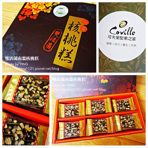 台北市 美食 餐廳 零食特產 零食特產 可夫萊堅果之家