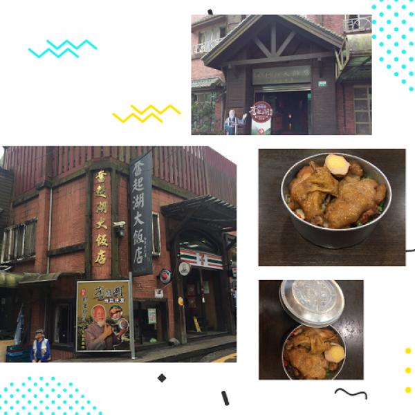 嘉義縣 美食 餐廳 中式料理 中式料理其他 奮起湖大飯店鐵路便當(御便當本舖)