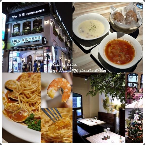 新北市 美食 餐廳 異國料理 義式料理 Mita Pasta 米塔義式廚房 (新莊店)