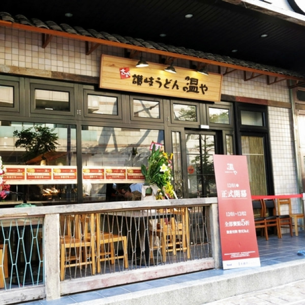 台北市 美食 餐廳 異國料理 溫屋(溫や)讚岐烏龍麵 (大食代大直旗艦店)