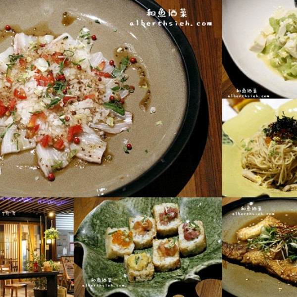 台北市 美食 餐廳 異國料理 日式料理 和魚酒菜