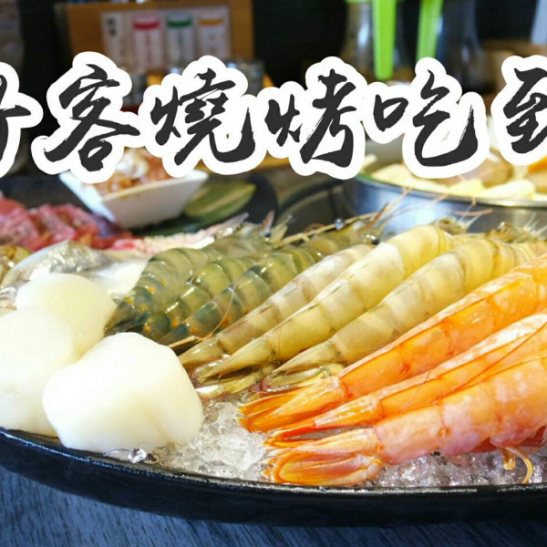 台北市 美食 餐廳 餐廳燒烤 好客-酒吧燒烤(忠孝店)