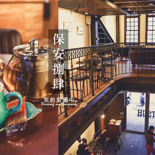 台北市 美食 餐廳 咖啡、茶 咖啡館 保安捌肆 Boan 84