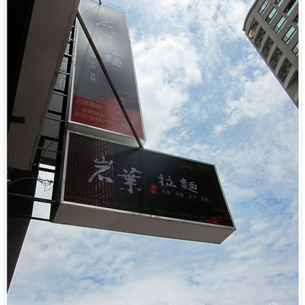 彰化縣 美食 餐廳 中式料理 岩葉拉麵 (彰化中華路店)
