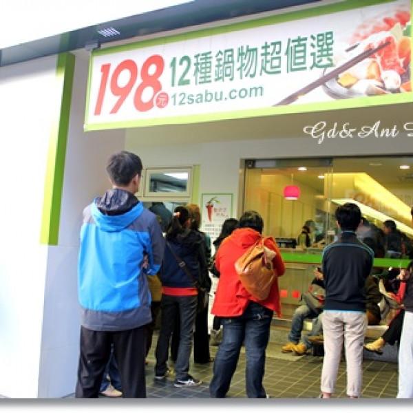 台北市 美食 餐廳 火鍋 涮涮鍋 石二鍋(民權龍江店)