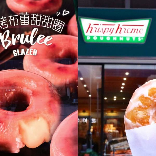 台北市 美食 餐廳 烘焙 蛋糕西點 Krispy Kreme (信義威秀店)