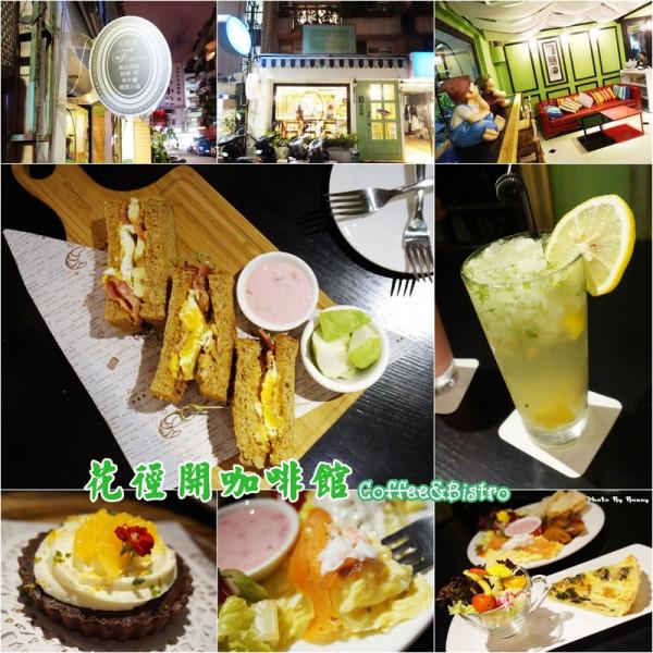 台北市 美食 餐廳 咖啡、茶 咖啡館 花徑開 咖啡館