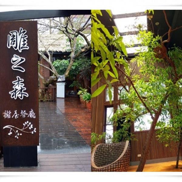 南投縣 美食 餐廳 異國料理 日式料理 雕之森手創料裡 樹屋餐廳