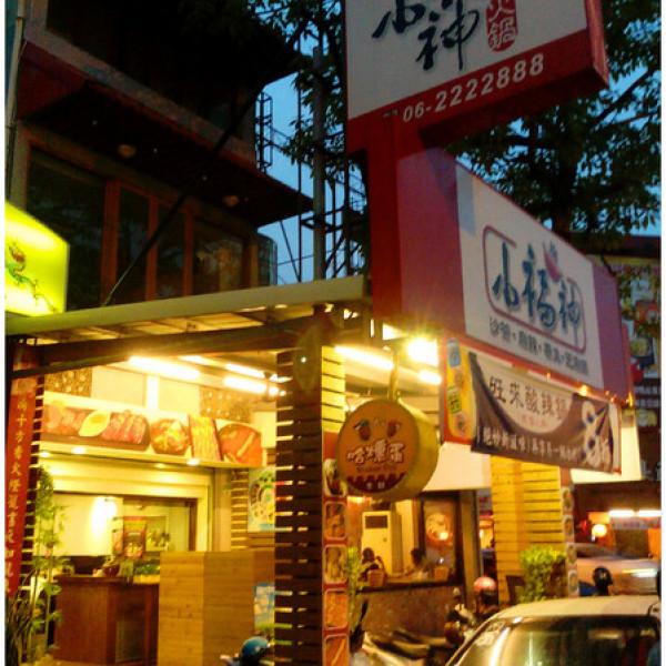台南市 美食 餐廳 火鍋 火鍋其他 台南小福神火鍋&哈燻蛋總鋪