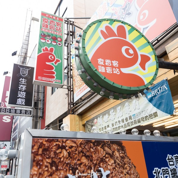 台南市 美食 餐廳 速食 漢堡、炸雞速食店 食香客雞會站雞排專賣(北門總店)
