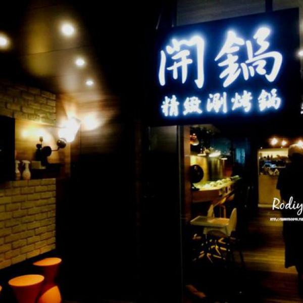 台北市 美食 餐廳 火鍋 火烤兩吃 開鍋 精緻涮烤鍋
