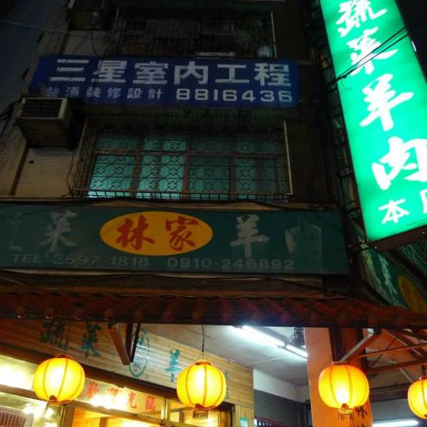 台北市 美食 餐廳 火鍋 羊肉爐 林家蔬菜羊肉爐