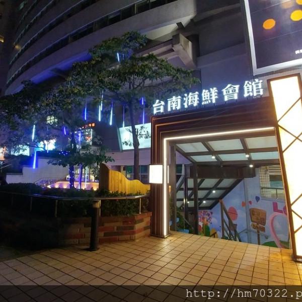 台北市 美食 餐廳 中式料理 台菜 台南海鮮