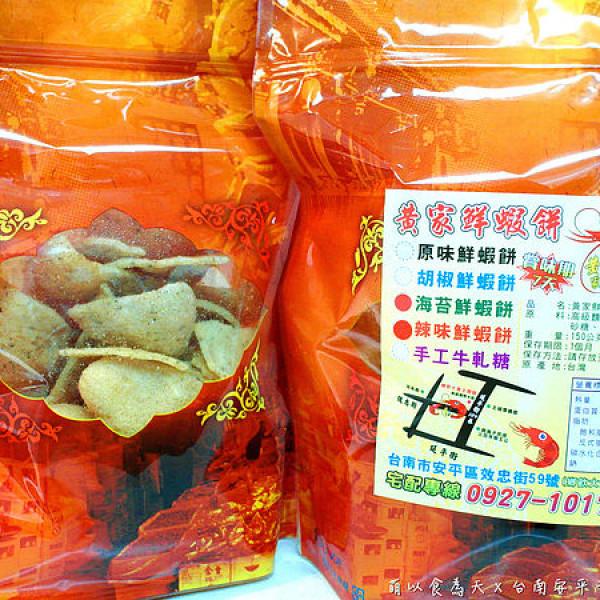 台南市 美食 攤販 攤販其他 台南安平黃家鮮蝦餅