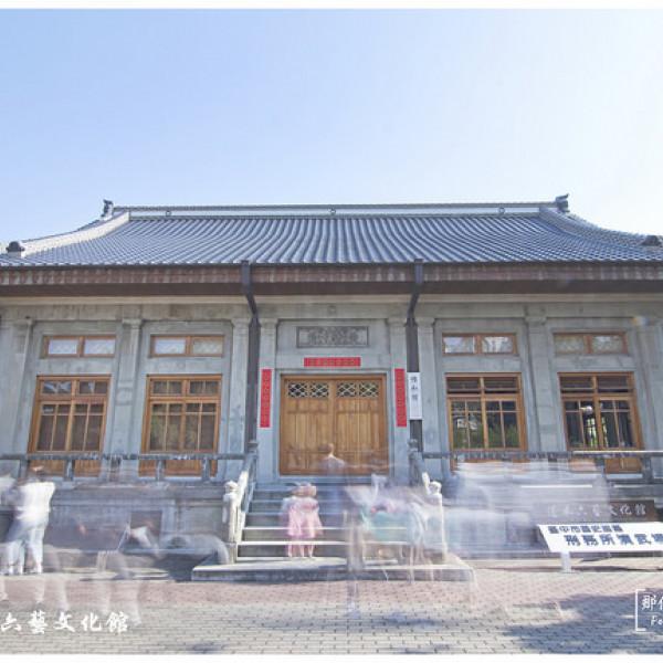 台中市 休閒旅遊 景點 古蹟寺廟 道禾六藝文化館 (台中刑務所演武場)
