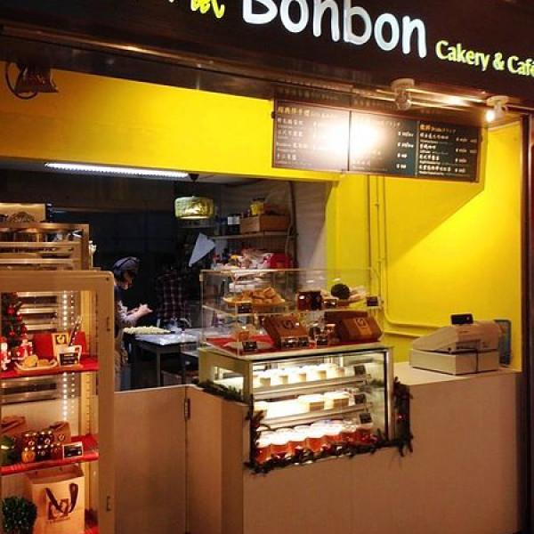 台北市 美食 餐廳 烘焙 蛋糕西點 松鼠Bonbon cakery& café
