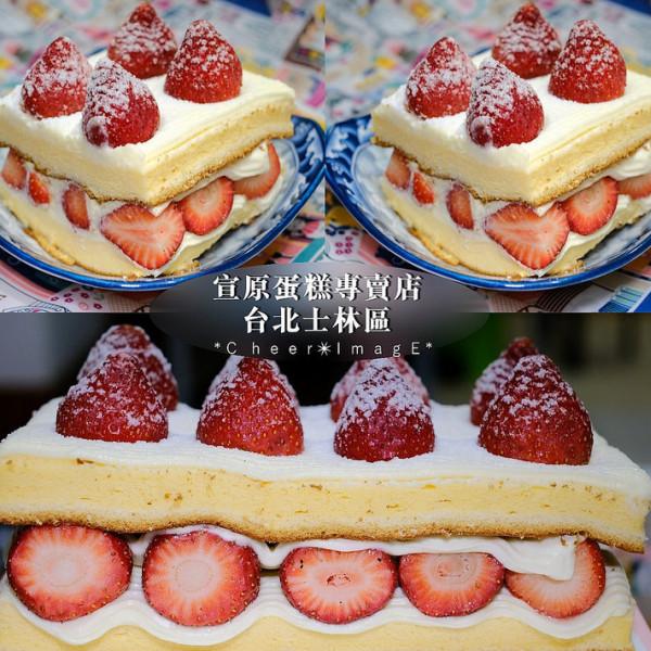 台北市 美食 餐廳 飲料、甜品 士林宣原蛋糕專賣店