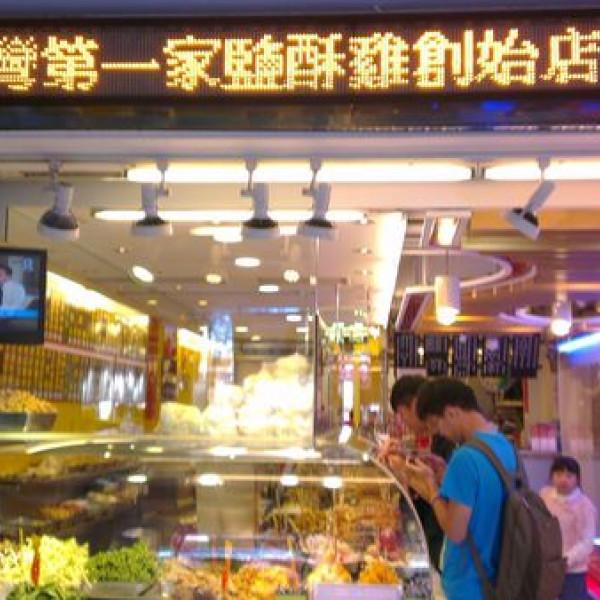 台北市 美食 餐廳 餐廳燒烤 燒烤其他 台灣第一家鹽酥雞創始總店