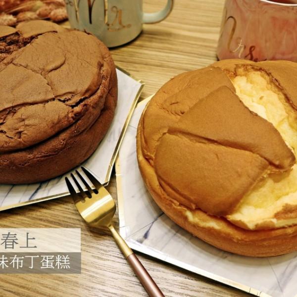 新竹縣 美食 餐廳 烘焙 春上布丁蛋糕專賣店