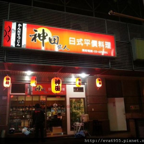 桃園市 美食 餐廳 異國料理 日式料理 神田鐵人日式平價料理