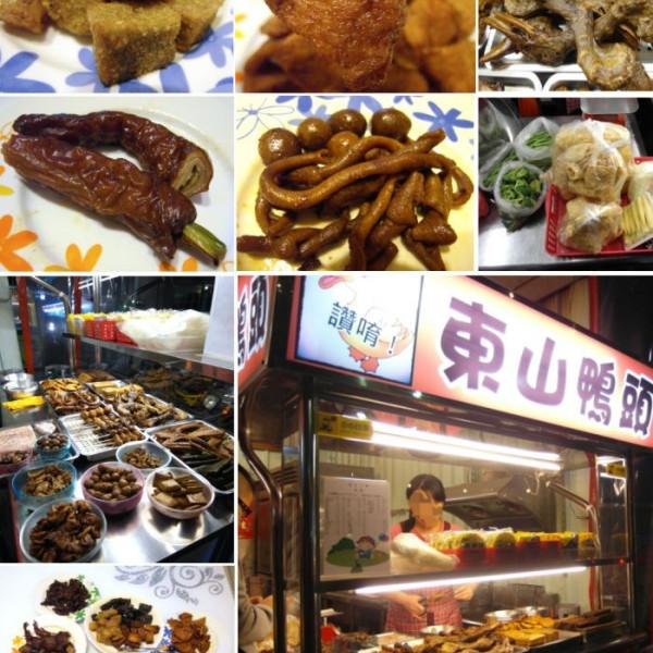 桃園市 美食 餐廳 中式料理 中式早餐、宵夜 東山鴨頭