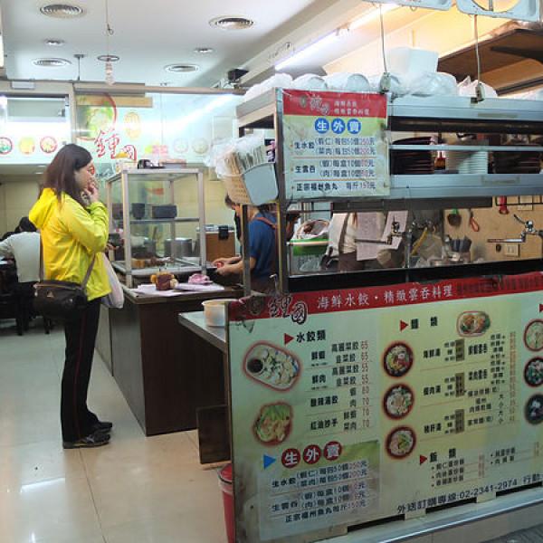 台北市 美食 餐廳 中式料理 麵食點心 鍾國雲吞撈麵