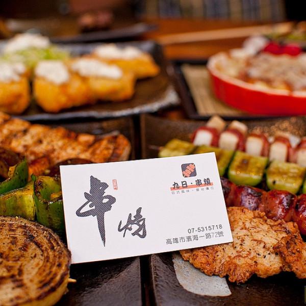 高雄市 美食 餐廳 餐廳燒烤 串燒 九日串燒