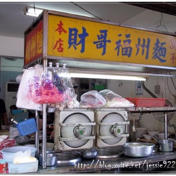 台北市 美食 攤販 台式小吃 財哥福州麵