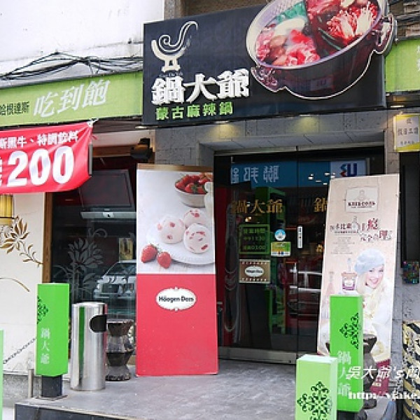 台北市 美食 餐廳 火鍋 麻辣鍋 鍋大爺蒙古麻辣鍋(台北忠孝店)