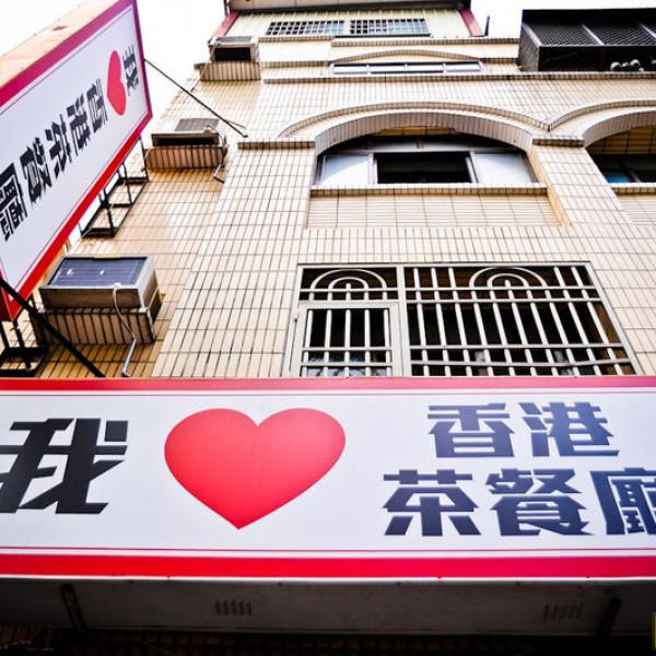 高雄市 美食 餐廳 中式料理 粵菜、港式飲茶 我♥香港茶餐廳(我愛香港茶餐廳)