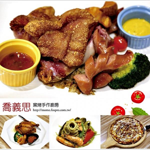 台南市 美食 餐廳 異國料理 義式料理 喬義思窯烤手作廚房