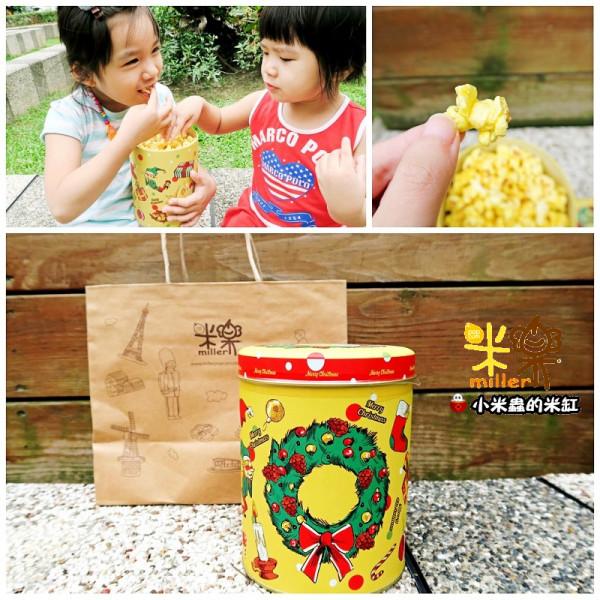 新竹市 休閒旅遊 購物娛樂 購物娛樂其他 米樂爆米花