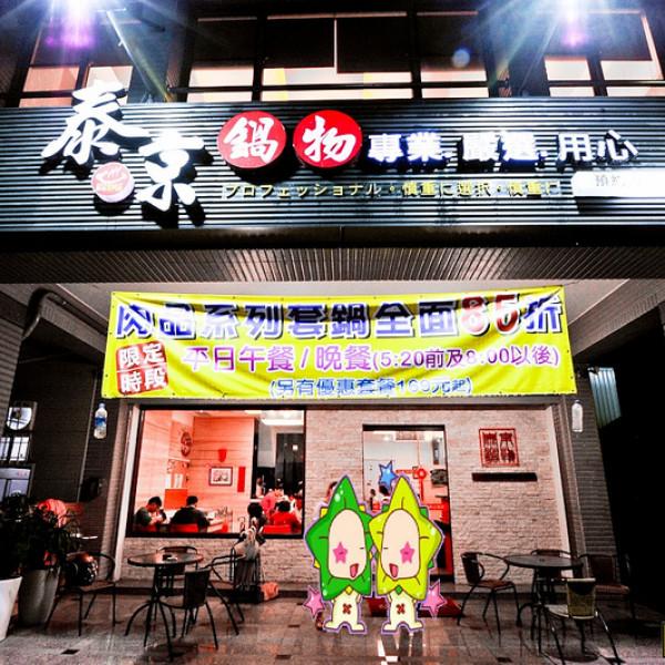 高雄市 美食 餐廳 火鍋 涮涮鍋 泰京鍋物