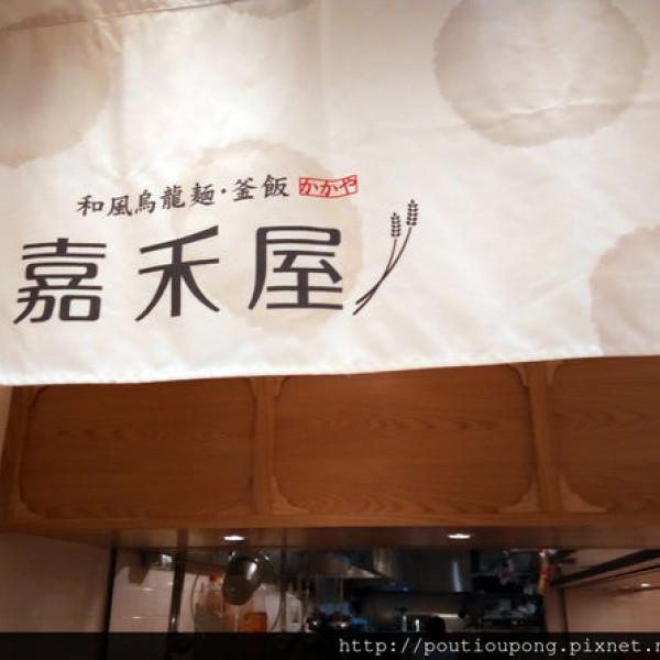 台北市 美食 餐廳 異國料理 日式料理 嘉禾屋 (SOGO復興館)