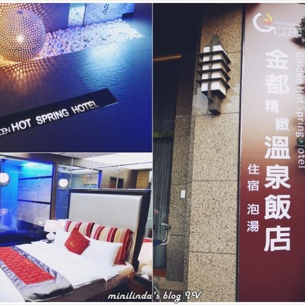 台北市 休閒旅遊 住宿 溫泉飯店 金都精緻溫泉飯店(臺北市旅館364號)