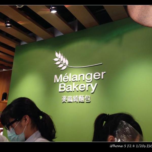 桃園市 美食 餐廳 烘焙 麵包坊 麥嵐綺麵包Mélanger