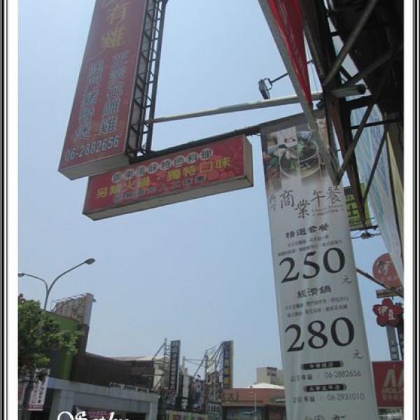 台南市 美食 餐廳 火鍋 火鍋其他 廚房有雞