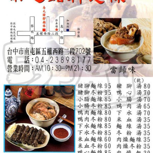 台中市 美食 餐廳 中式料理 小吃 南屯豬腳麵線