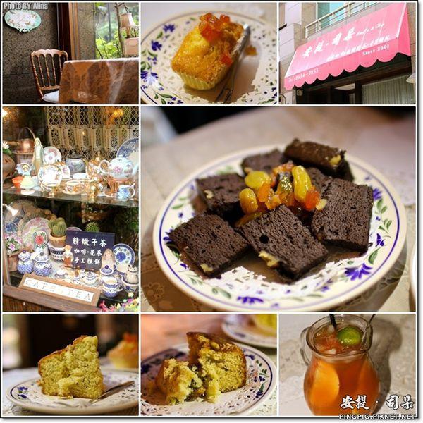 台北市 美食 餐廳 咖啡、茶 安堤.司朵