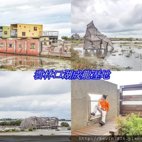 雲林縣 休閒旅遊 景點 海邊港口 成龍溼地