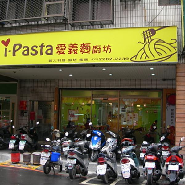 新北市 美食 餐廳 異國料理 義式料理 i Pasta 愛義麵廚坊