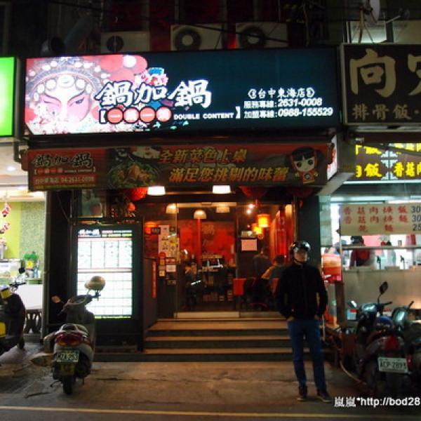 台中市 美食 餐廳 火鍋 涮涮鍋 鍋加鍋(一鍋一燒)