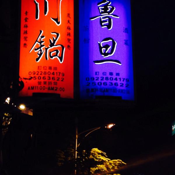 台北市 美食 餐廳 火鍋 麻辣鍋 魯旦、川鍋