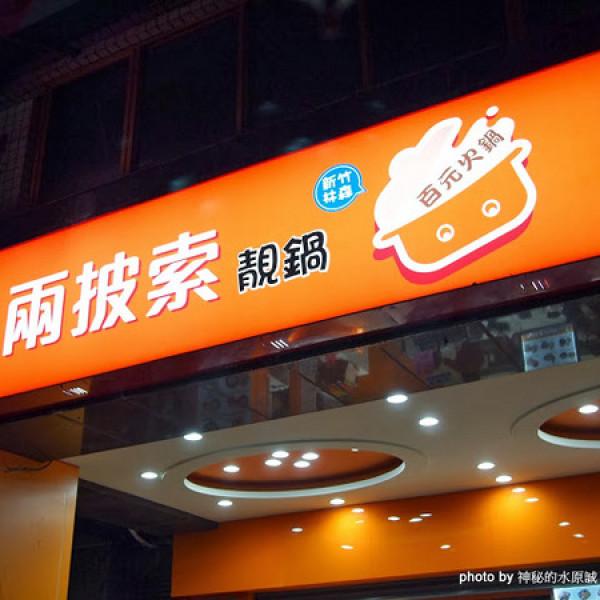 新竹市 美食 餐廳 火鍋 涮涮鍋 兩披索靚鍋(新竹店)