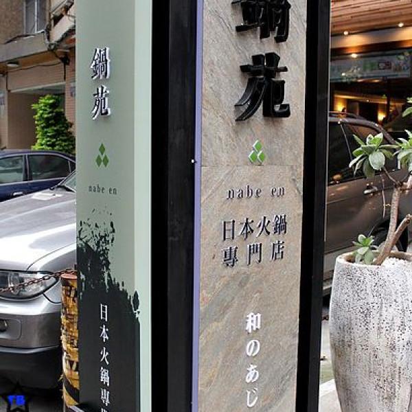 台北市 美食 餐廳 火鍋 涮涮鍋 鍋苑 Nabe En