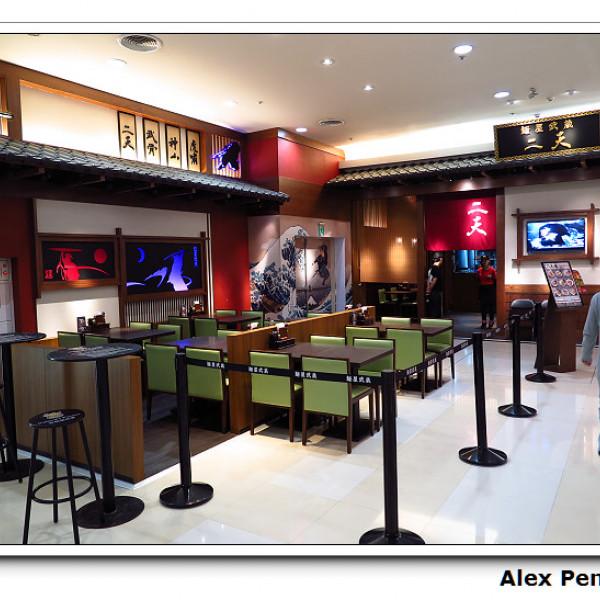 新北市 美食 餐廳 異國料理 日式料理 麵屋武藏二天店