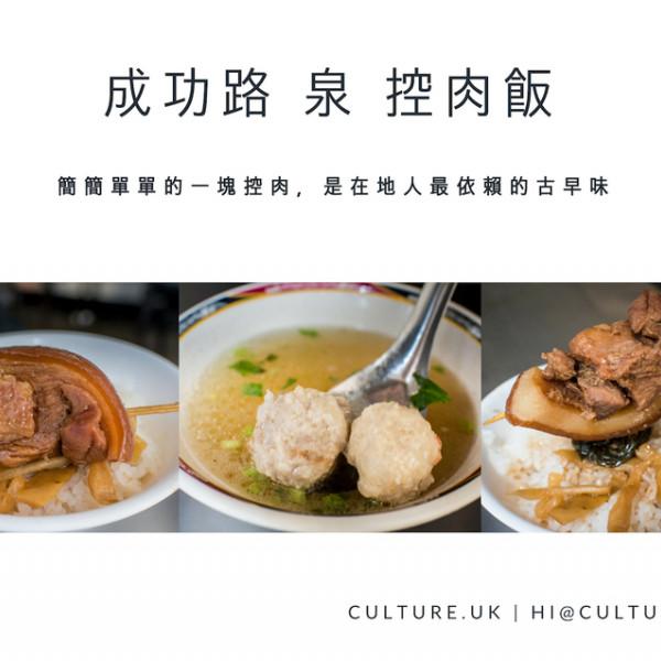 彰化縣 美食 餐廳 中式料理 小吃 泉焢肉飯